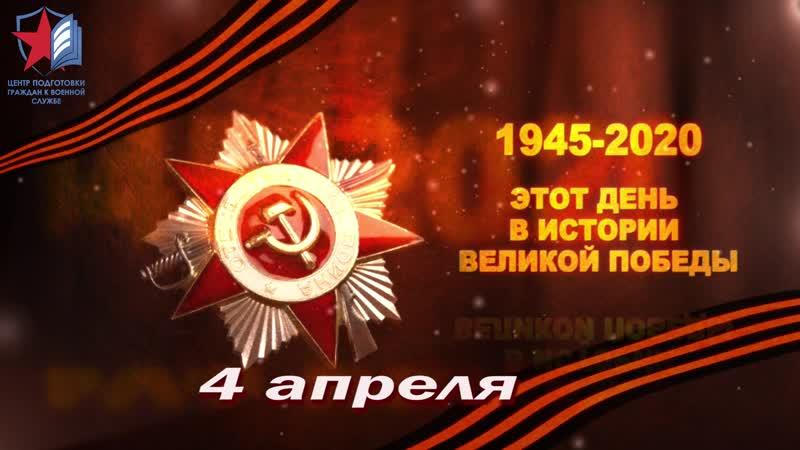 4 апреля День в истории Великой Победы
