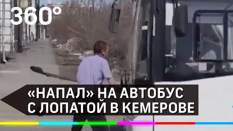 Пьяный мужчина с лопатой напал на автобус в Кемерове видео