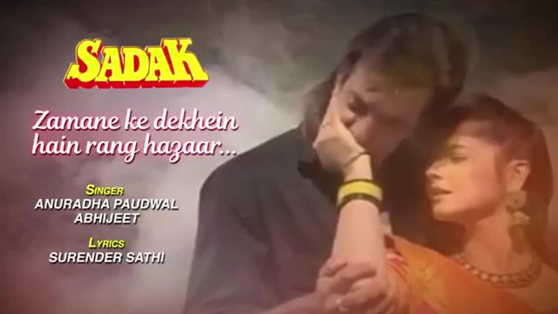 Zamaane Ke Dekhe Hai Rang Hazar Lyrical Video Sadak Sanjay Dutt Pooja Bhatt