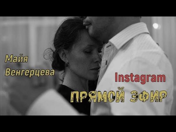 Прямой эфир Instagram от 1 июня Майя Венгерцева Танго призвание
