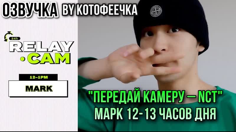 Озвучка by Котофеечка NCT 24hr RELAY CAM ⏱МАРК 12 13 дня|НСТ Вместе 24 часа