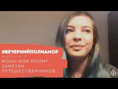 ВечернийПолиамор Выпуск 7 Моно или поли Заметки путешественников