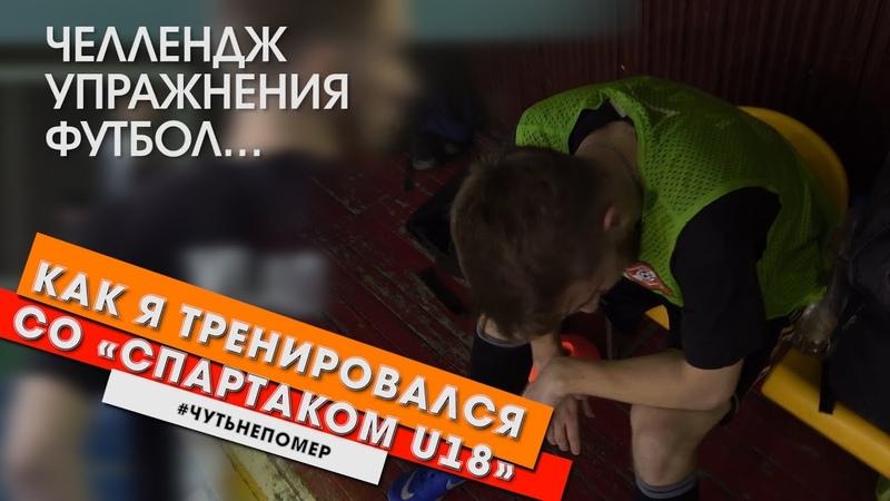Журналист vs футболсты кто будет петь Тренировка с командой Cпартак U18