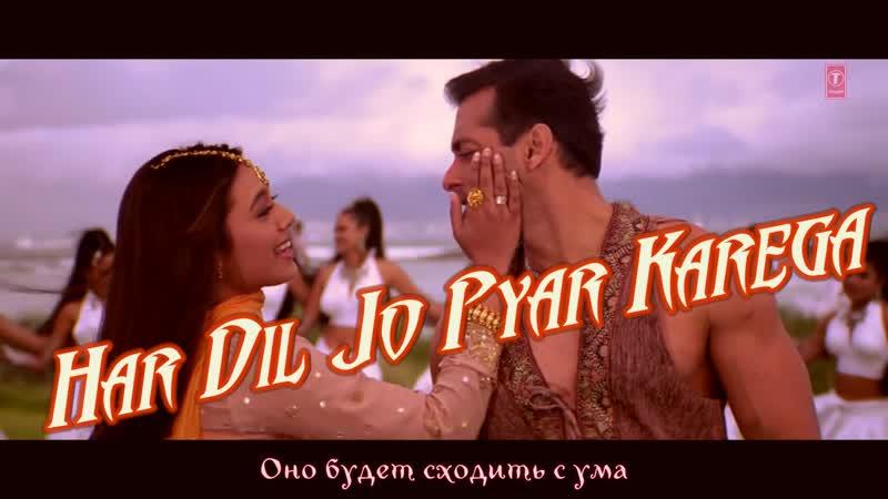 Har Dil Jo Pyar Karega Title Song рус суб
