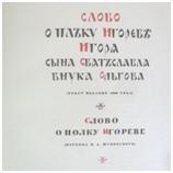 Истоки русской письменности, изображение №3