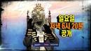 [복면가왕] <가왕 방패! 무대 깡패로 거듭나다?!> 258회 예고 20200531