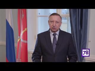 Губернатор Петербурга Александр Беглов обратился к горожанам в связи с распространением коронавирусной инфекции