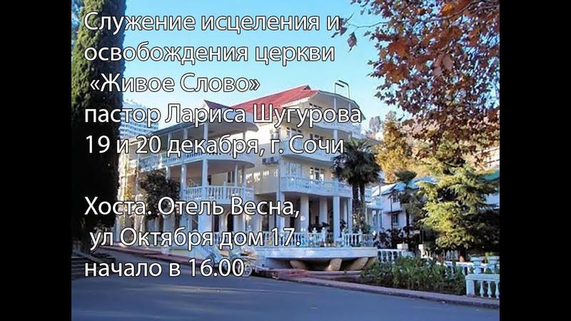 Служение исцеления и освобождения в г Сочи 19 и 20 декабря Хоста отель Весна ул Октября дом 17