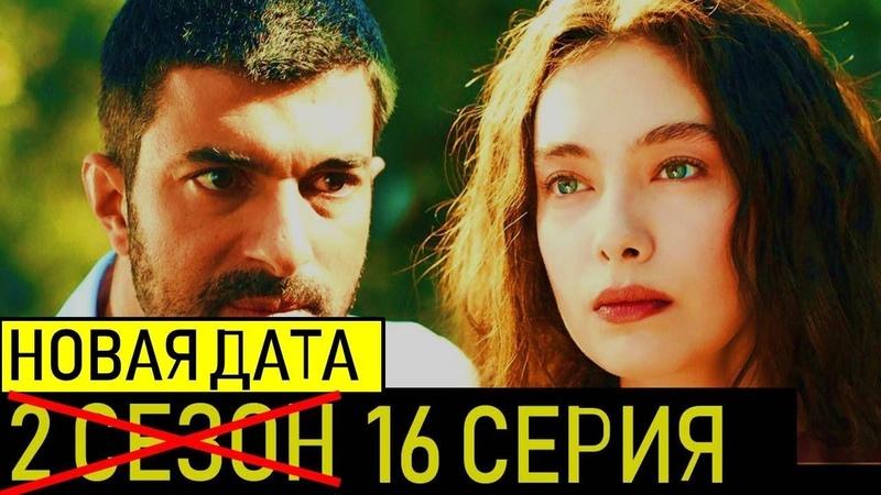 Дочь посла 16 СЕРИЯ РУССКАЯ ОЗВУЧКА