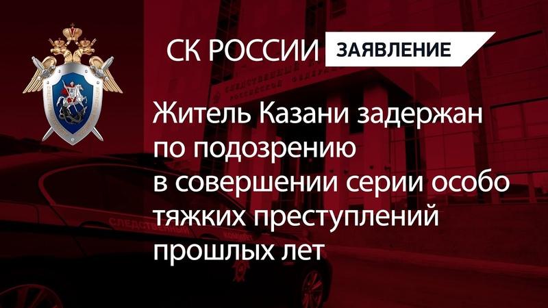 Житель Казани задержан по подозрению в совершении серии особо тяжких преступлений прошлых лет