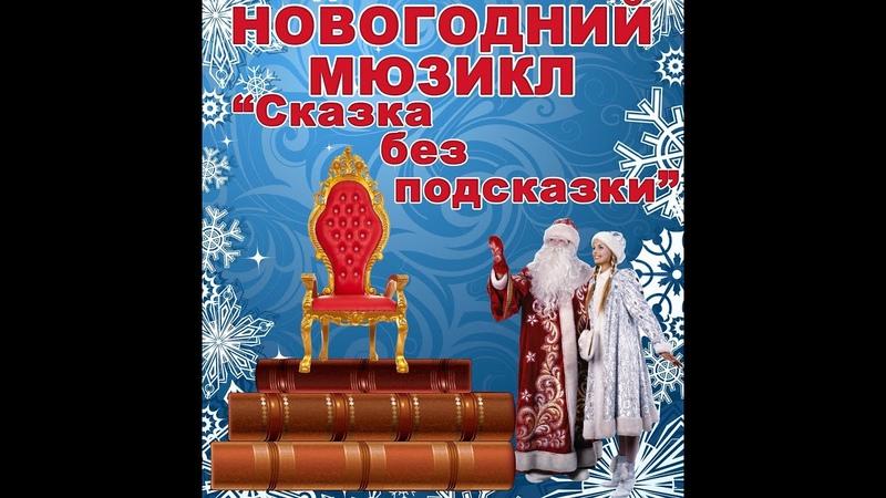 Новогодний мюзикл Сказка без подсказки