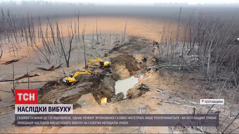 У Полтавській області триває ліквідація наслідків масштабного вибуху на газогоні