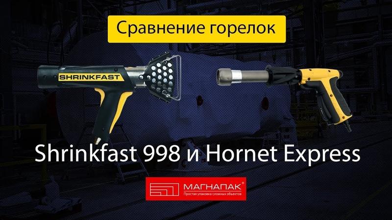 Сравнение горелок Shrinkfast 998 и Hornet Express Компания МагнаПак