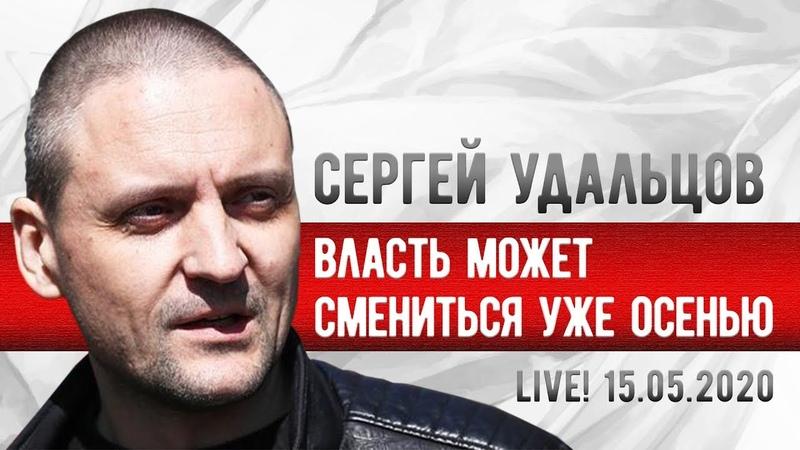LIVE Сергей Удальцов Власть может смениться уже осенью 15 05 2020