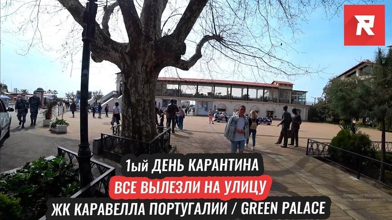 1ый ДЕНЬ КАРАНТИНА. ВСЕ ВЫЛЕЗЛИ НА УЛИЦУ ЖК Каравелла Португалии ЖК Green Palace REPEY