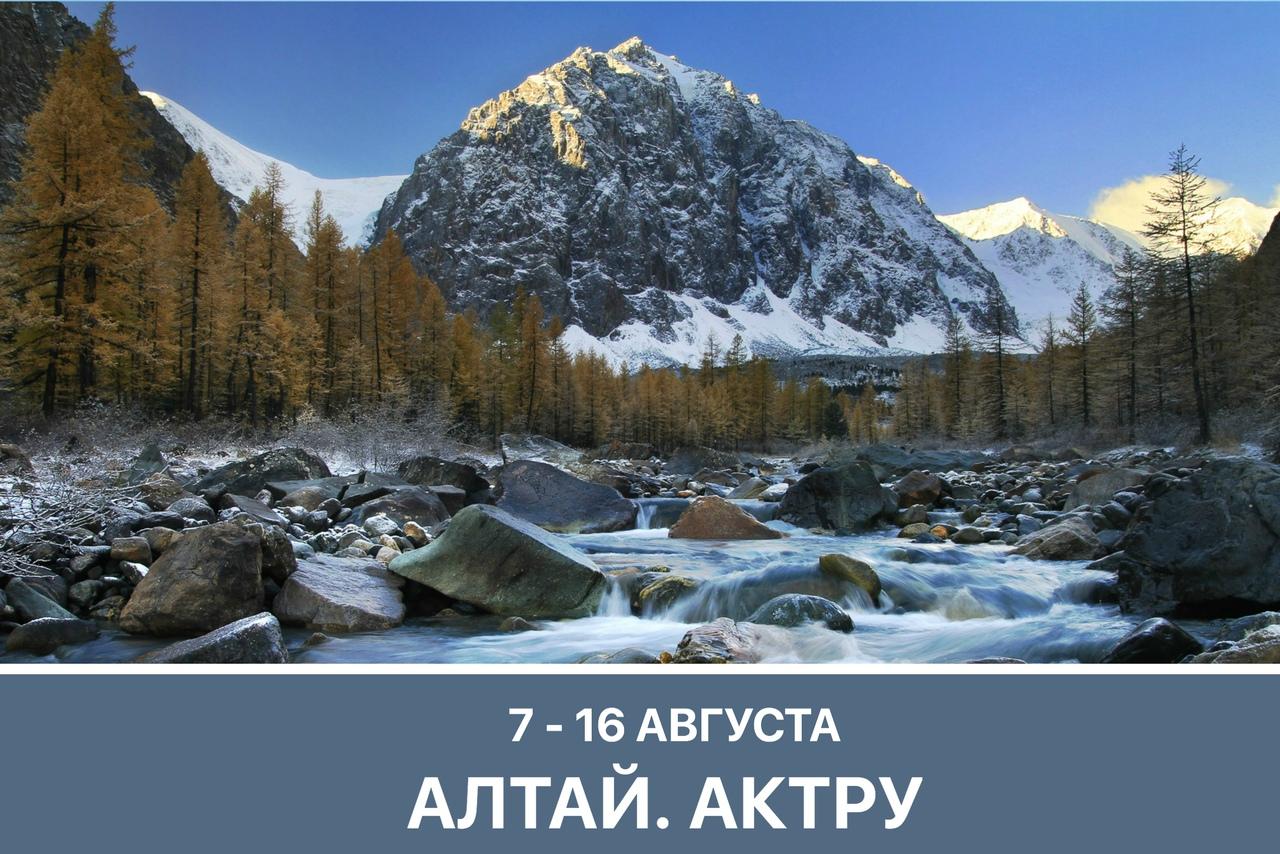 Афиша Тюмень Алтай / 7 -16 августа / Актру