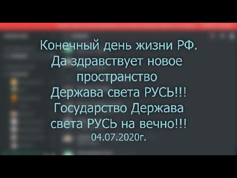 Конечный день жизни РФ Да здравствует новое пространство Держава света РУСЬ 1 часть