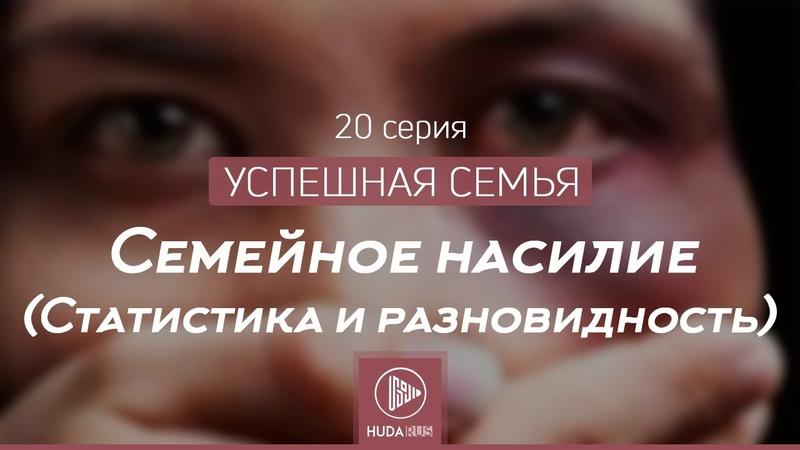 Семейное насилие (Статистика и разновидность) | Успешная семья - Шейх Ибрагим ад-Дувейш, серия 20