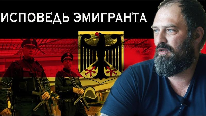 Как живет Германия Вернулся в Россию спустя 28 лет ВДУМЧИВО ОБО ВСЁМ Назар Илишев 12 07 2020