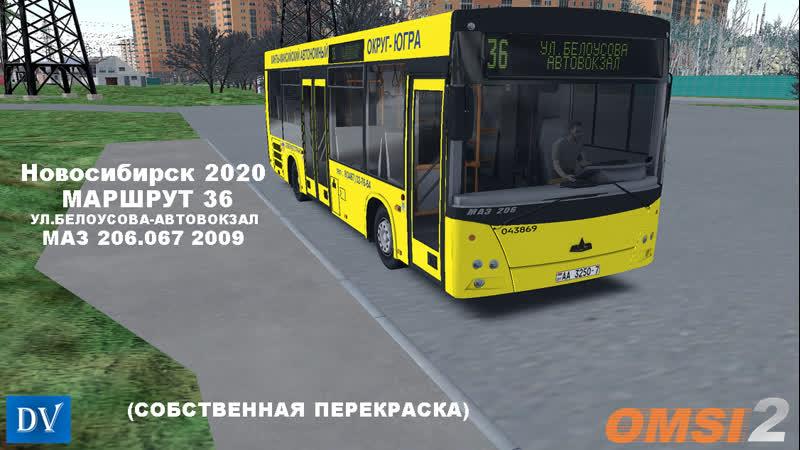 OMSI 2 ► Новосибирск 2020 ► Маршрут 36 ► Перекраска ХМАО Югра