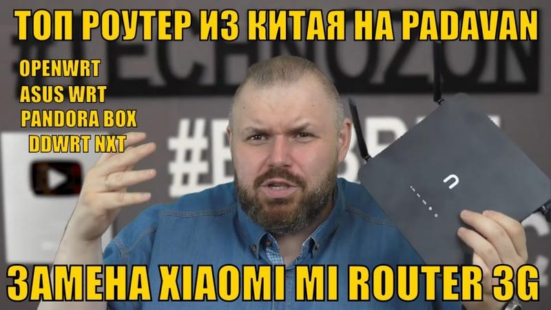 ТОП РОУТЕР ИЗ КИТАЯ ЗАМЕНА XIAOMI MI ROUTER 3G НА ПРОШИВКЕ PADAVAN С USB 3 0