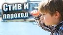 Детские христианские рассказы - Стив и пароход   ОЧЕНЬ ИНТЕРЕСНЫЙ РАССКАЗ для детей 2020