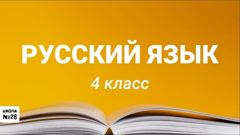 4 класс Урок русского языка Порядковые и количественные числительные 22 04 2020