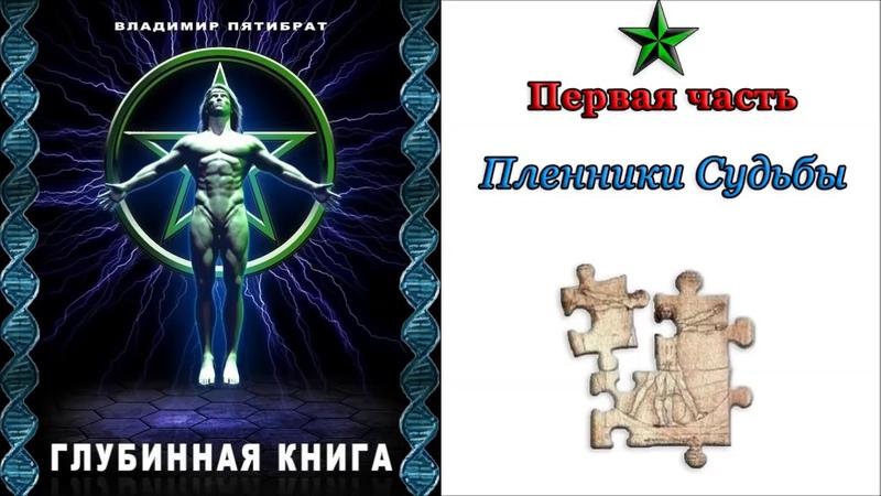 Аудиокнига Глубинная книга Владимир Пятибрат Часть 1