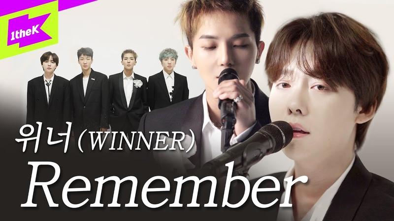 WINNER Remember 가사 위너 리멤버 스페셜클립 Special Clip LYRICS 강승윤 이승훈 송민호 김진우