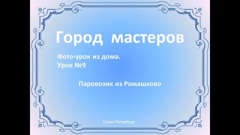 мастер класс Паровозик из Ромашково