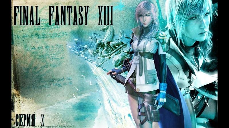 Final Fantasy XIII серия 10 Продолжаем проходить финалочку