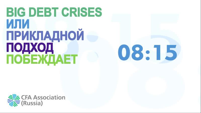 Big Debt Crises или прикладной подход побеждает