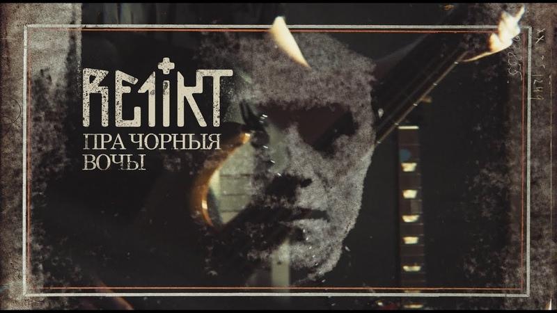 Relikt - Пра чорныя вочы (паводле твору М. Зарэцкага)