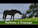 Любовь и Лошади (Ю. Худякова)