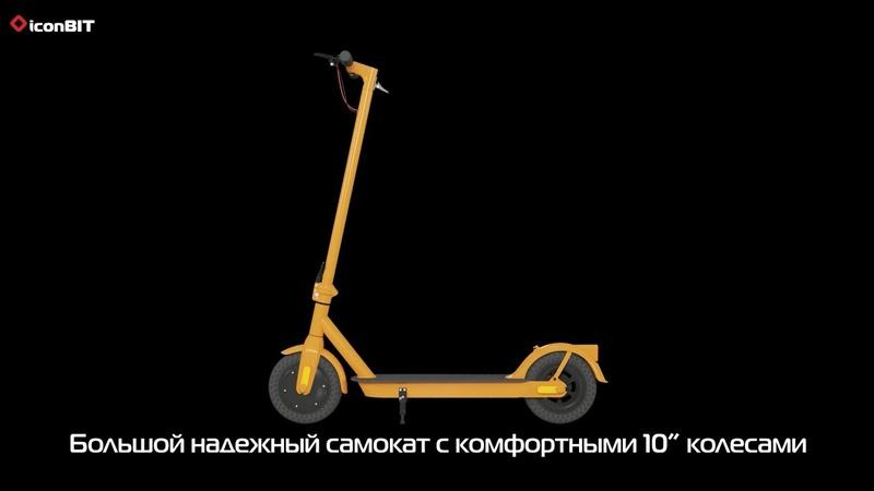 IconBIT Kick Scooter CITY PRO RUS
