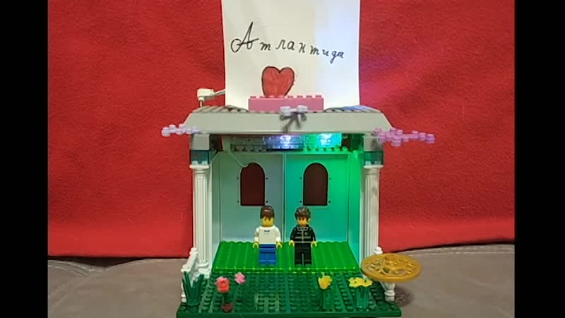 Лего Атлантида