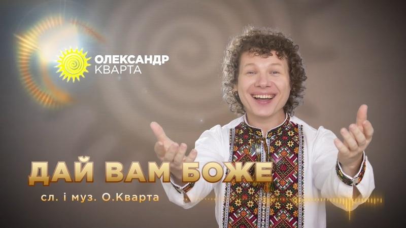 Дай вам Боже Олександр Кварта Lyric Video