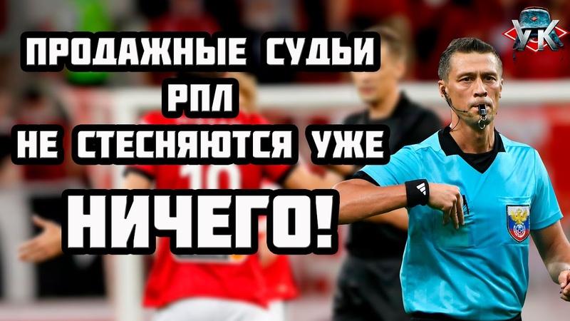 Спартак 2 2 Сочи Судьи демонстративно уничтожили Спартак Но Федун снова утерся Реплика