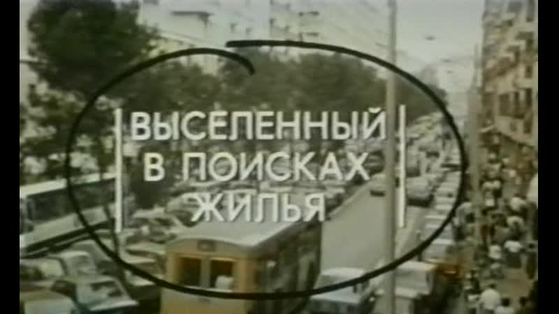 Выселенный в поисках жилья Италия 1983 комедия Пиппо Франко дубляж советская прокатная копия