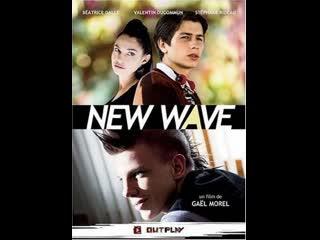 Новая волна _ New Wave (2008) Франция