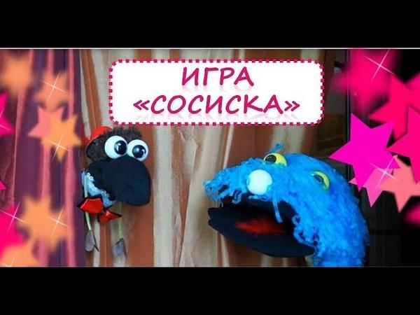 Маппет шоу Crazy Games игра СОСИСКА