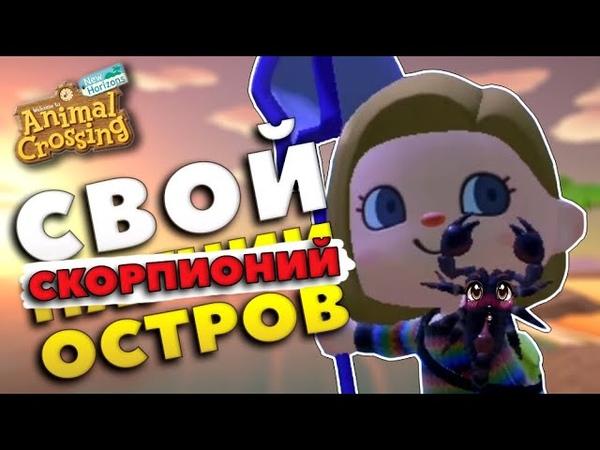 КАК СОЗДАТЬ СВОЙ ОСТРОВ СКОРПИОНОВ Animal Crossing New Horizons