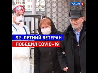 92-летний ветеран победил коронавирус  Россия 1