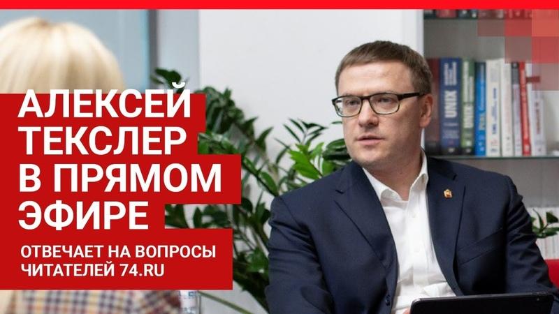 Губернатор Челябинской области Алексей Текслер в прямом эфире отвечает на вопросы читателей 74.RU