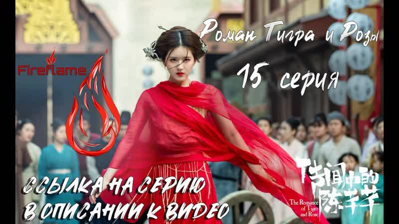 Роман Тигра и Розы - 15 серия