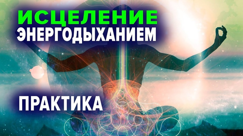 ИСЦЕЛЕНИЕ ДУШИ И ТЕЛА ЭНЕРГОДЫХАНИЕ от Романа Карловского