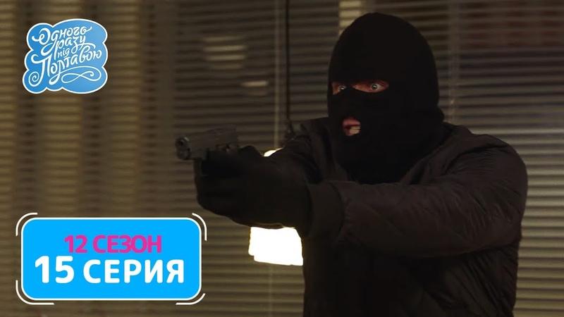 Однажды под Полтавой Ограбление 12 сезон 15 серия Комедийный сериал 2021
