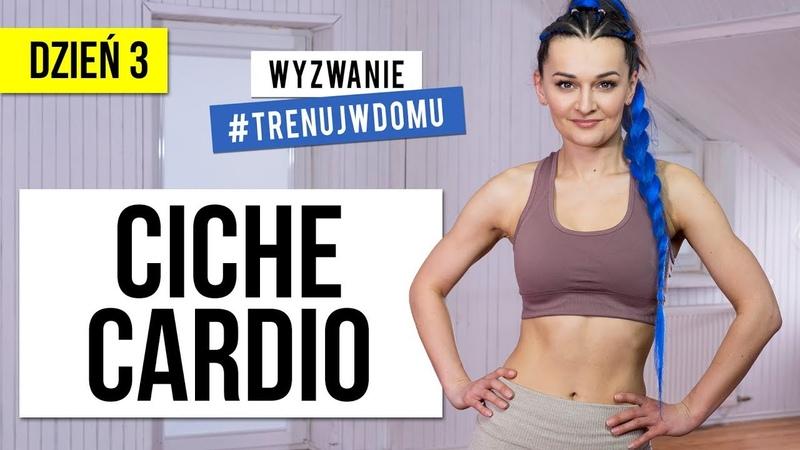 Monika Kołakowska Dzień 3 Trening CICHE CARDIO Кардио тренировка без прыжков