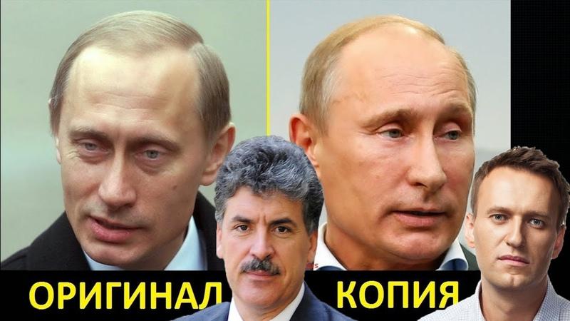Двойники Путина и что Навальный с Грудининым должны с ними делать