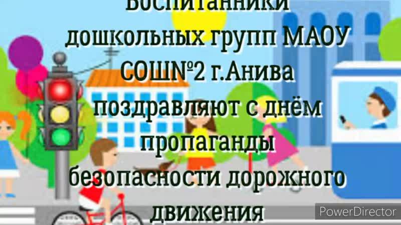 МАОУ_СОШ_2_HD 720p.mp4